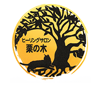 ヒーリングサロン栗の木